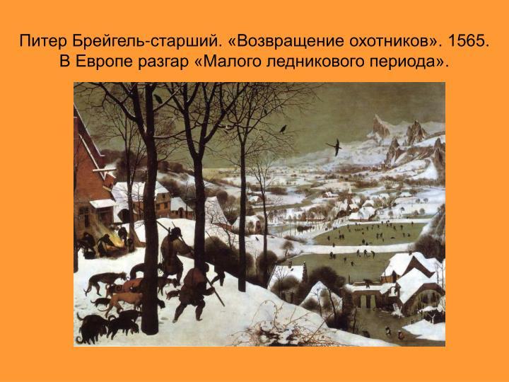 Питер Брейгель-старший. «Возвращение охотников». 1565.