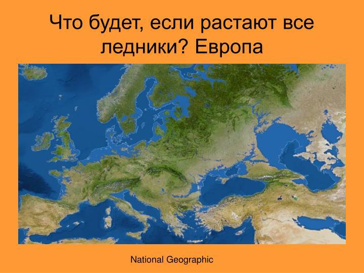 Что будет, если растают все ледники? Европа