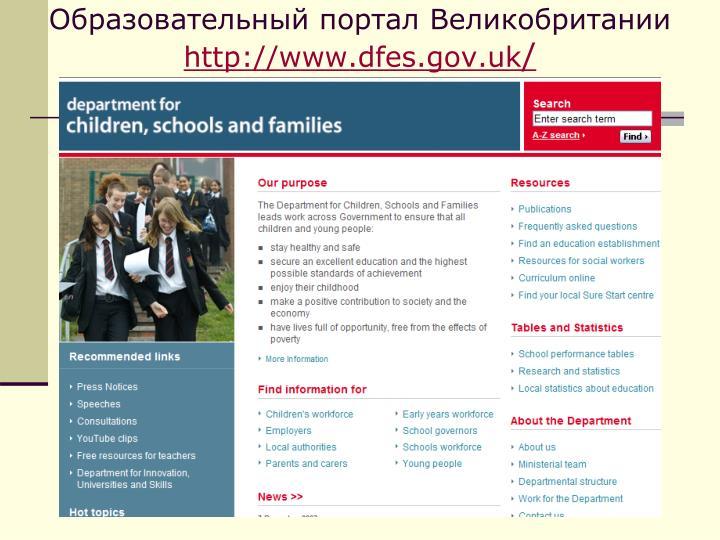 Образовательный портал Великобритании