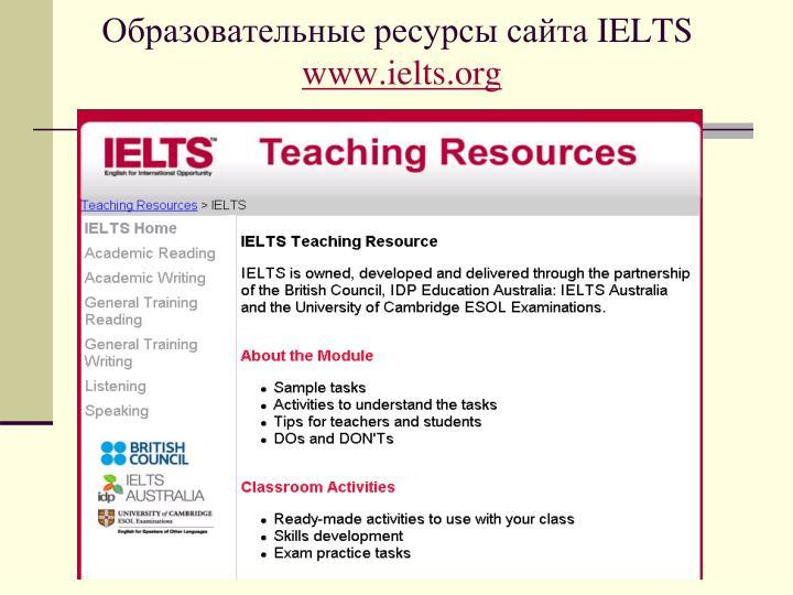 Образовательные ресурсы сайта
