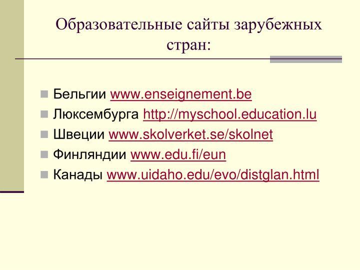 Образовательные сайты зарубежных стран: