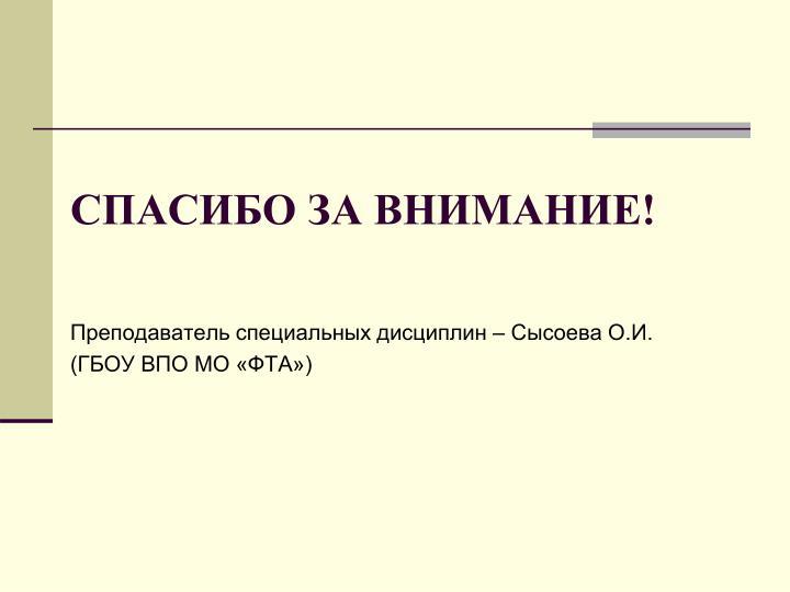Преподаватель специальных дисциплин – Сысоева О.И.