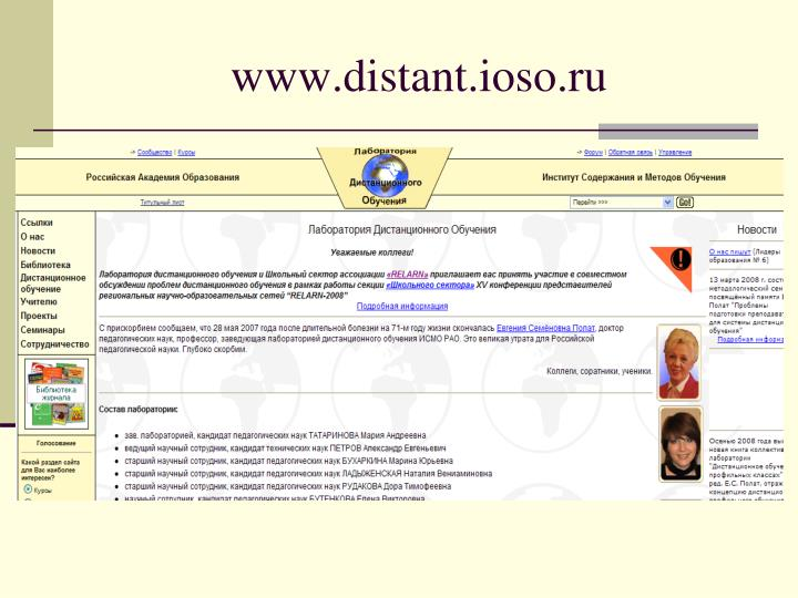 www.distant.ioso.ru