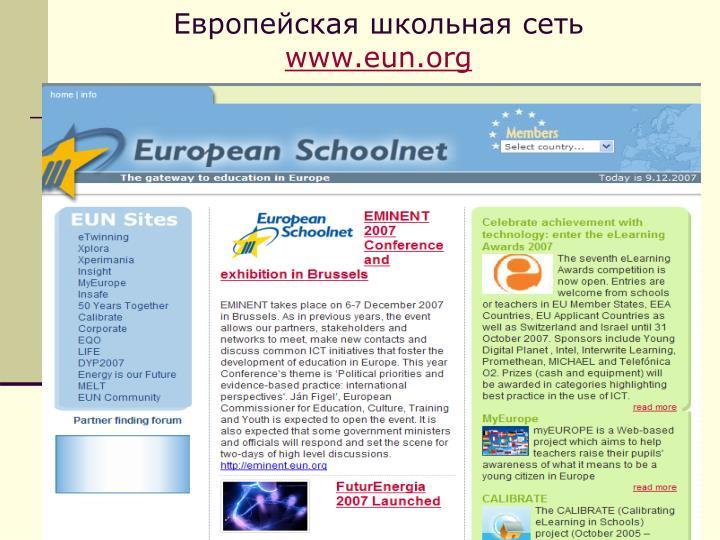 Европейская школьная сеть