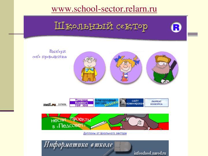 www.school-sector.relarn.ru