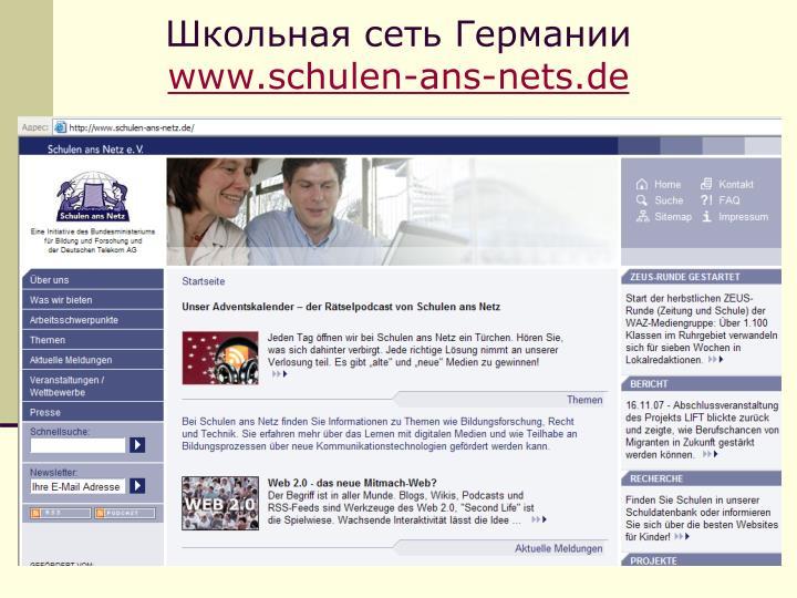 Школьная сеть Германии
