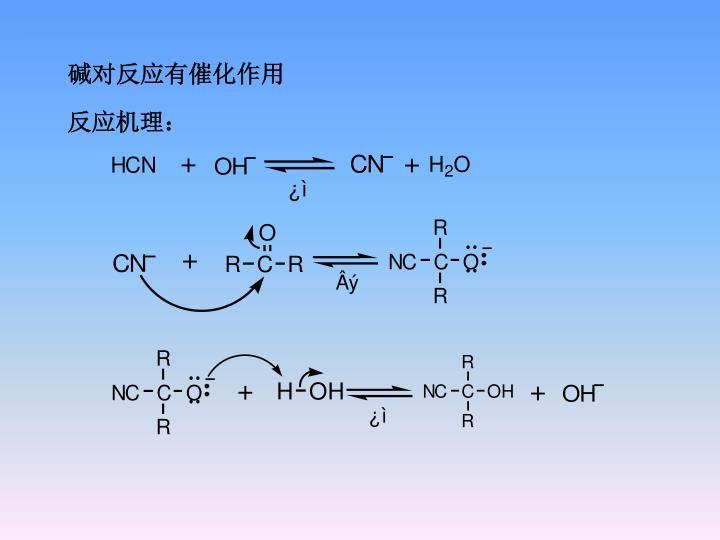 碱对反应有催化作用