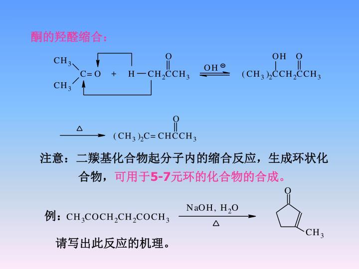酮的羟醛缩合: