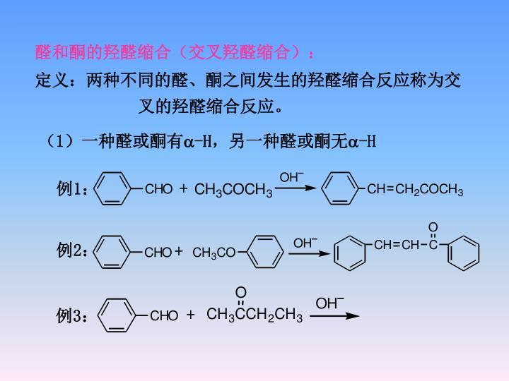 醛和酮的羟醛缩合(交叉羟醛缩合):