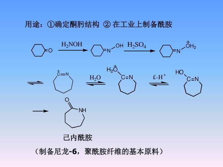 用途:①确定酮肟结构  ② 在工业上制备酰胺