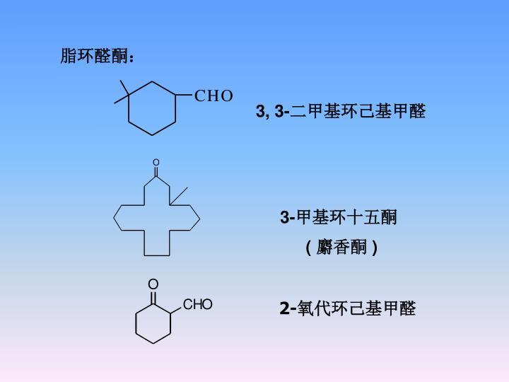 脂环醛酮: