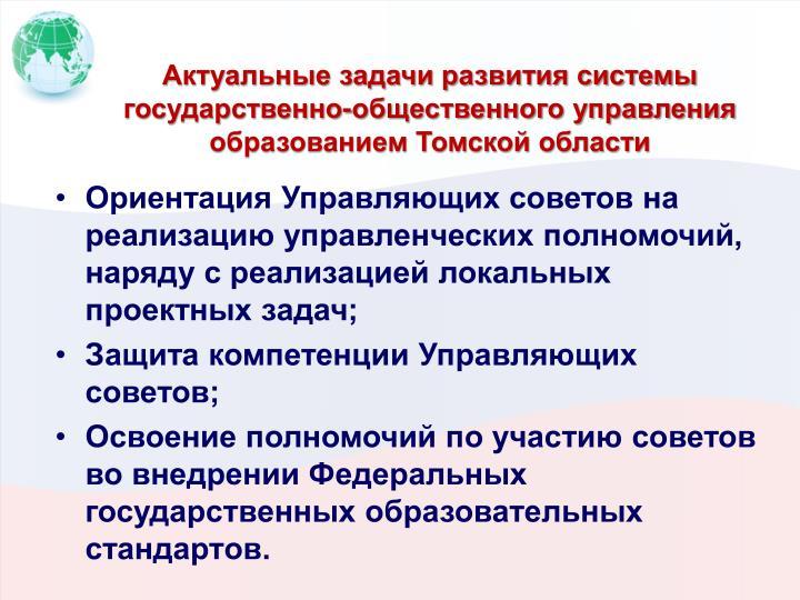 Актуальные задачи развития системы государственно-общественного управления образованием Томской области
