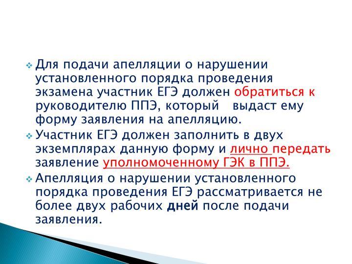 Для подачи апелляции о нарушении установленного порядка проведения экзамена участник ЕГЭ должен