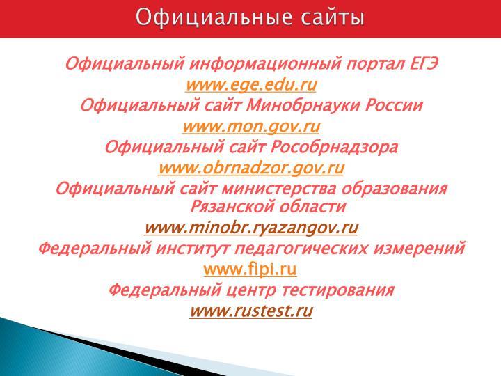 Официальные сайты