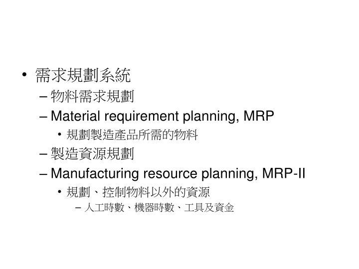 需求規劃系統