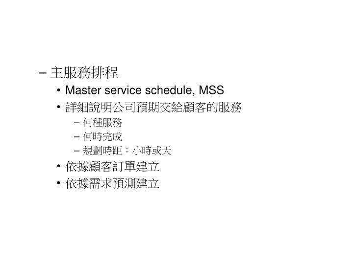主服務排程