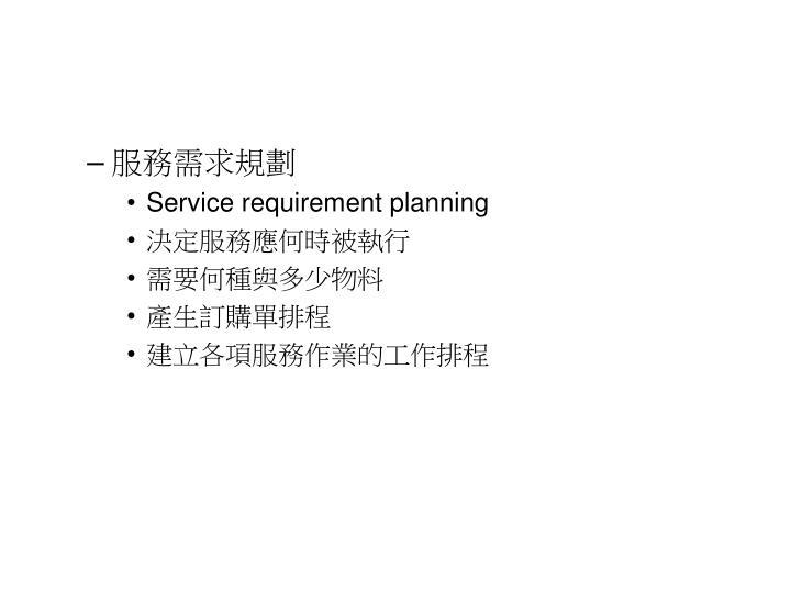 服務需求規劃