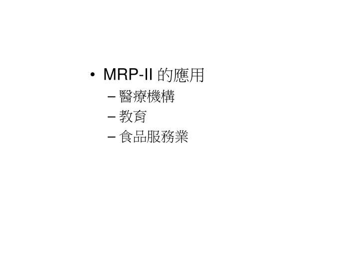 MRP-II