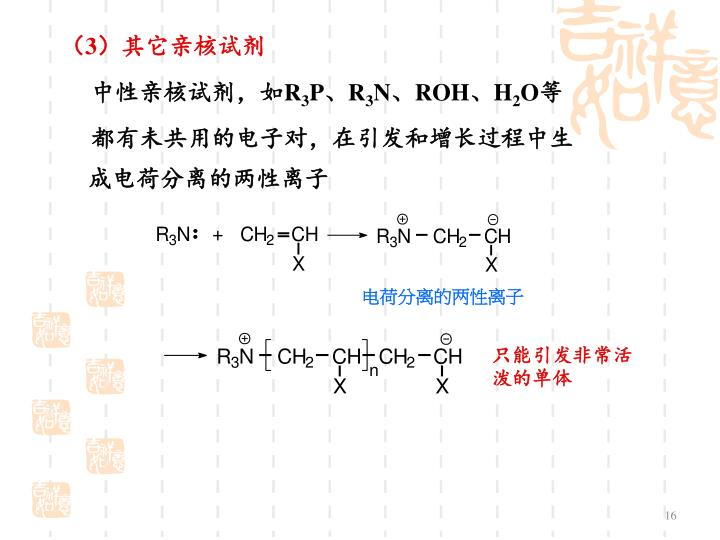 电荷分离的两性离子