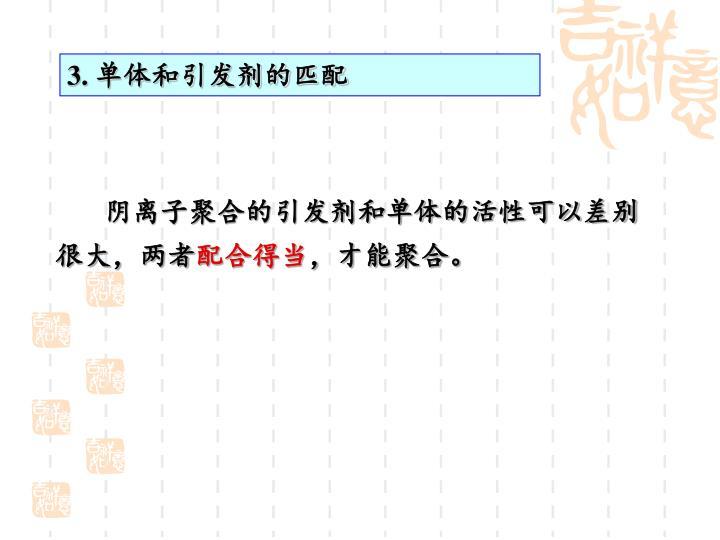3. 单体和引发剂的匹配