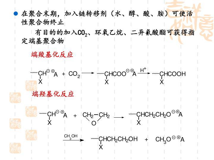 端羧基化反应