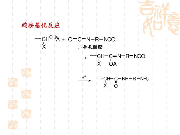 二异氰酸酯
