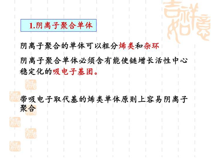 1.阴离子聚合单体