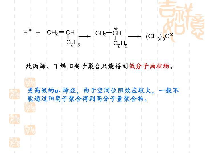 故丙烯、丁烯阳离子聚合只能得到