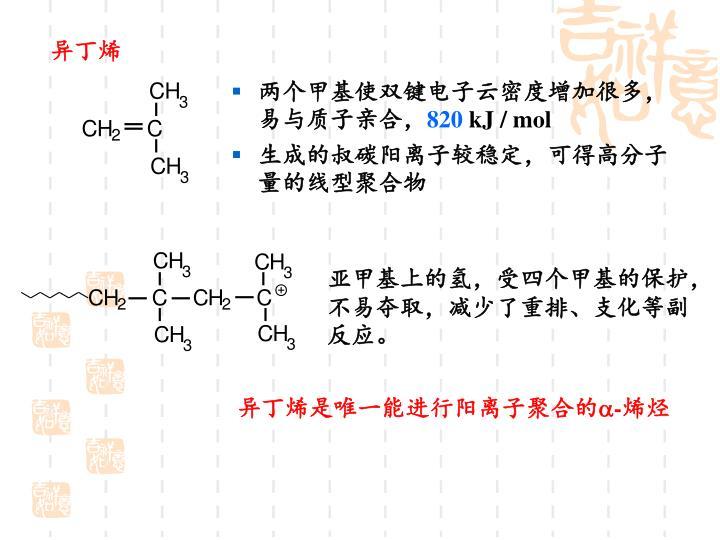 两个甲基使双键电子云密度增加很多,易与质子亲合,