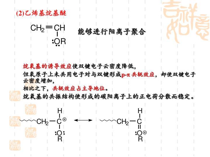 烷氧基的诱导效应