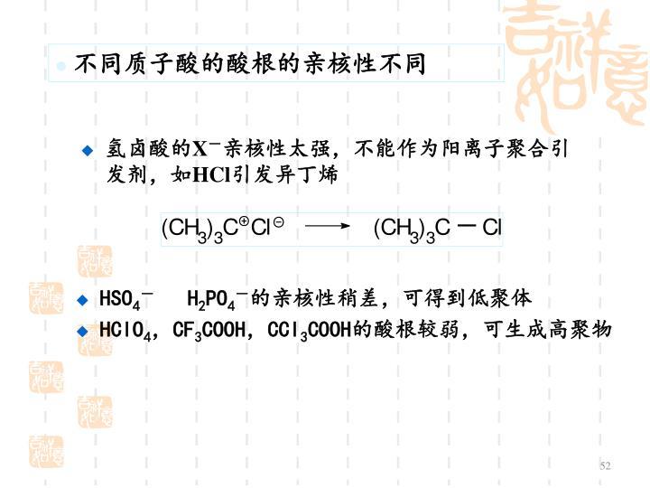 不同质子酸的酸根的亲核性不同