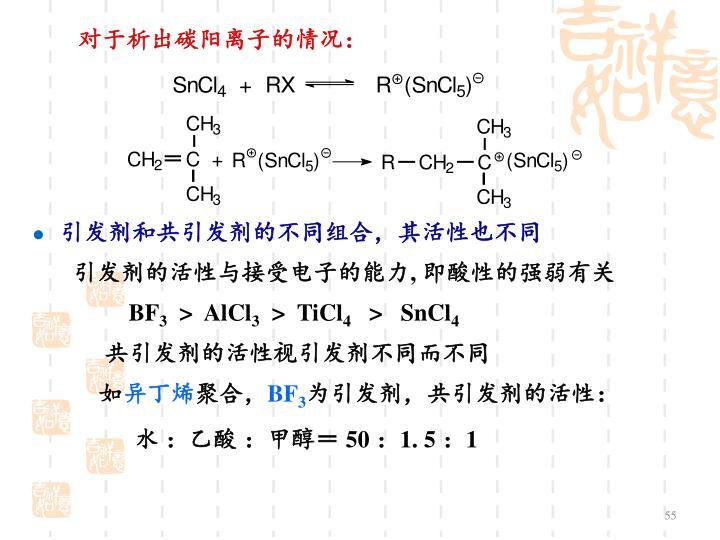 对于析出碳阳离子的情况: