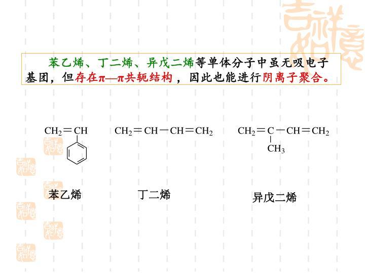 苯乙烯、丁二烯、异戊二烯