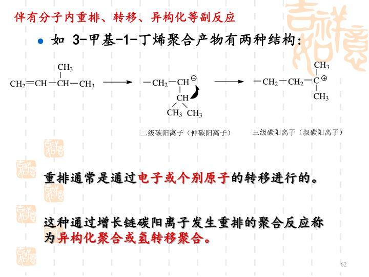 伴有分子内重排、转移、异构化等副反应
