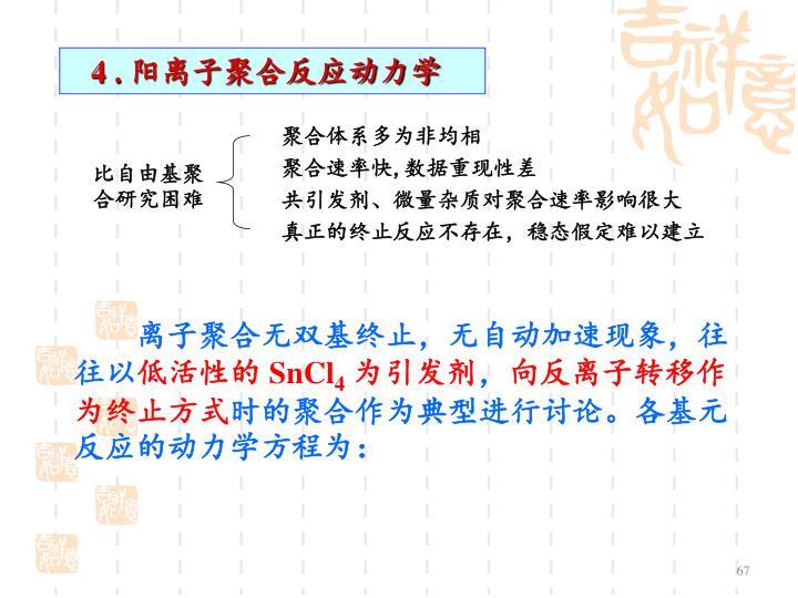 4 . 阳离子聚合反应动力学