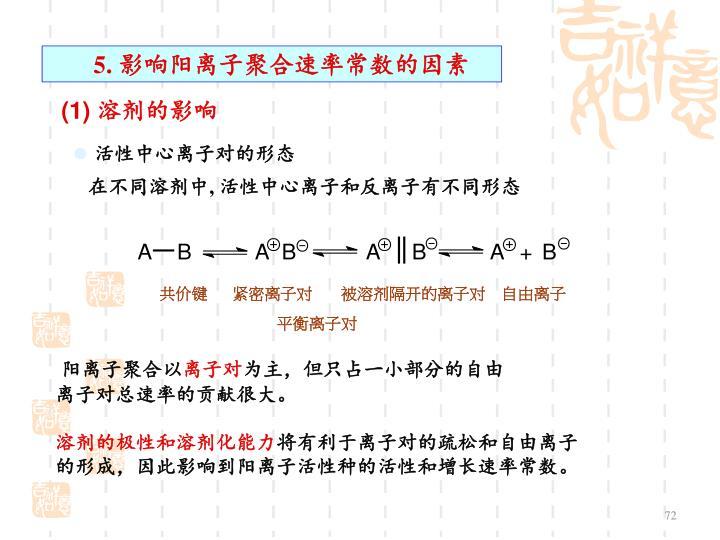 5. 影响阳离子聚合速率常数的因素
