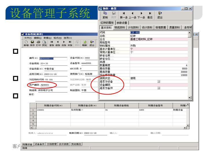 设备管理子系统