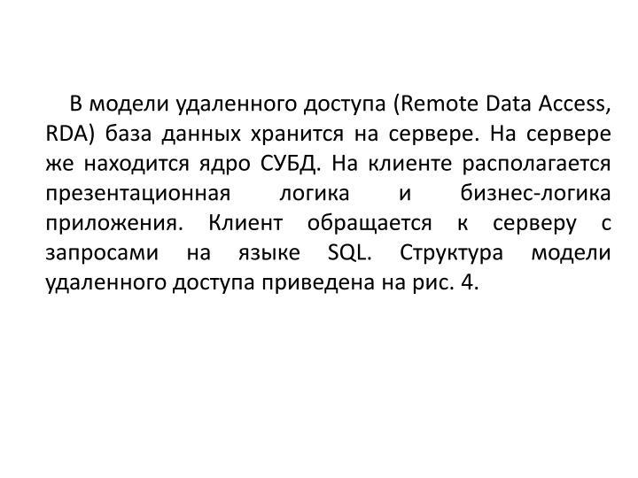 В модели удаленного доступа (