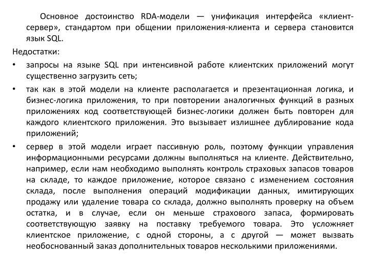 RDA-    -,    -     SQL.