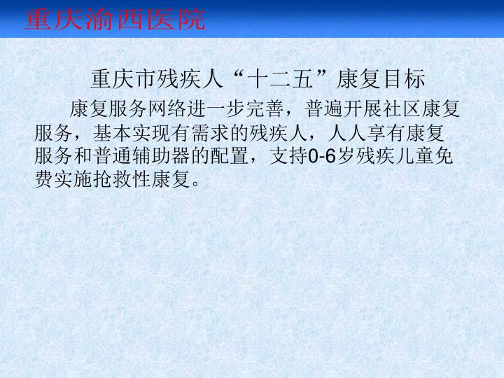 """重庆市残疾人""""十二五""""康复目标"""