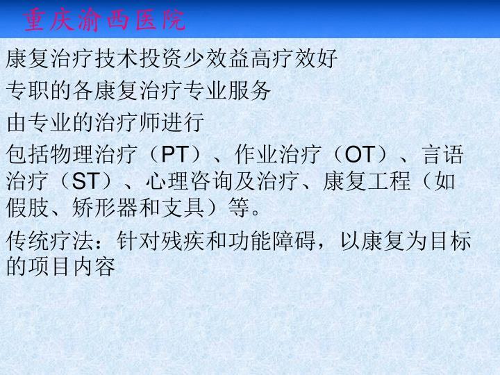 重庆渝西医院