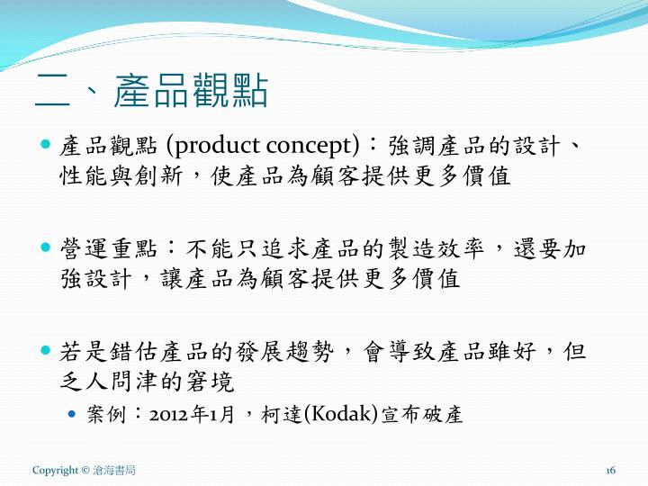 二、產品觀點