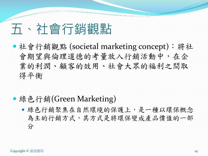 五、社會行銷觀點