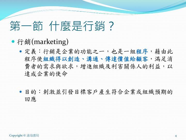 第一節  什麼是行銷?