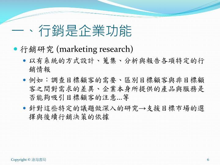 一、行銷是企業功能