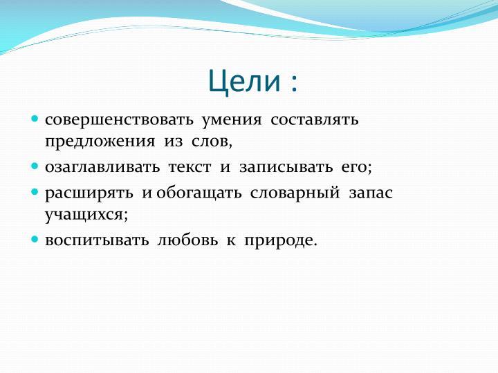 Цели :