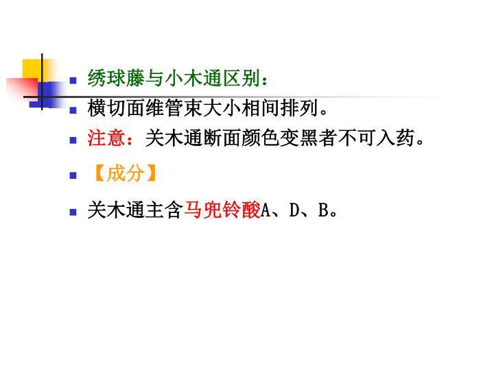绣球藤与小木通区别:
