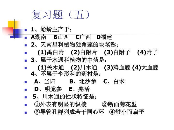 复习题(五)