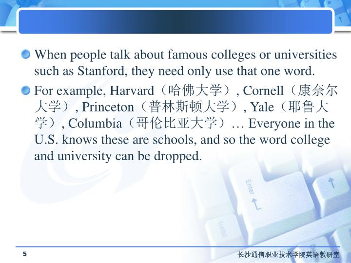 When people talk about famous colleges or universities such as Stanford, they need only use that one word.
