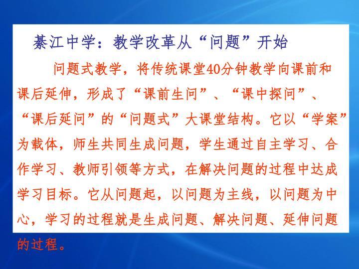 綦江中学:教学改革从